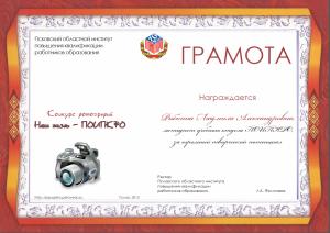 gramota_fotoconcurs